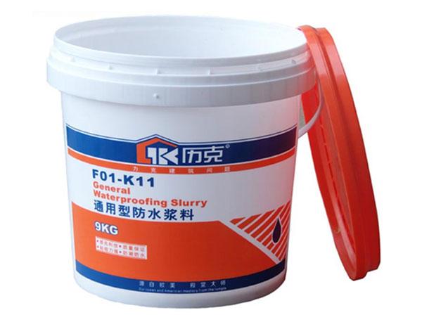 力克F01-K11通用型防水浆料 二合一套装